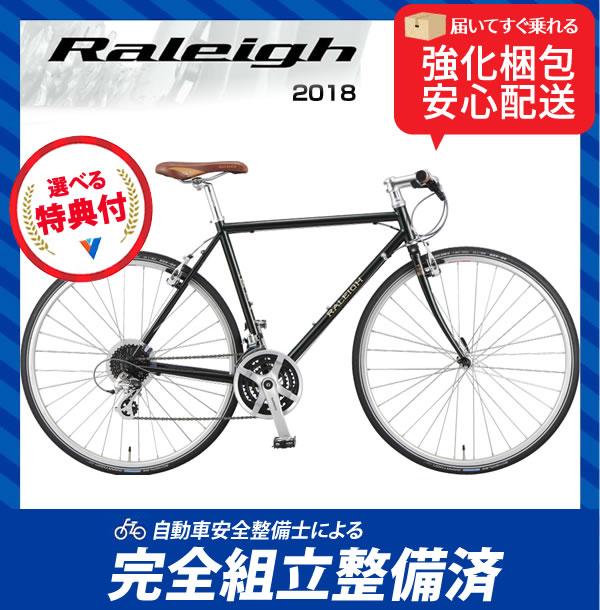 (特典付)クロスバイク 2018年モデル RALEIGH ラレー RFT Radford Traditional ラドフォードトラディショナル クラブグリーン