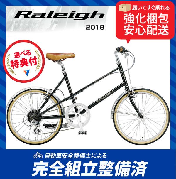 (特典付)小径車 2018年モデル RALEIGH ラレー RSM RSW Sport Mixte RSWスポーツ・ミキスト クラブグリーン