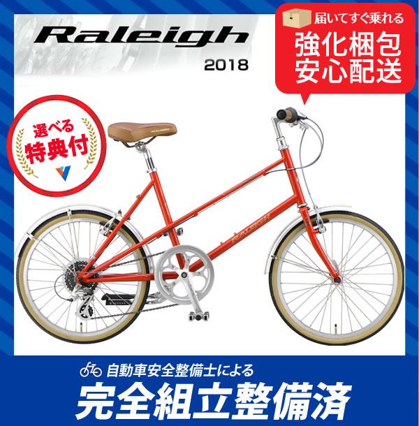 (特典付)小径車 2018年モデル RALEIGH ラレー RSM RSW Sport Mixte RSWスポーツ・ミキスト エイジングレッド