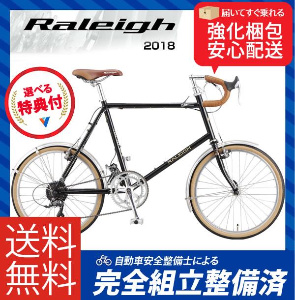 (特典付)小径車 2018年モデル RALEIGH ラレー RSP RSW Special RSWスペシャル グロスブラック