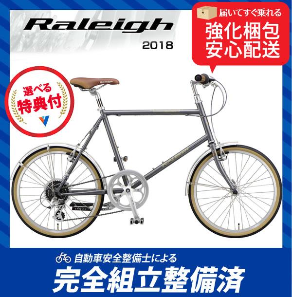 (特典付)小径車 2018年モデル RALEIGH ラレー RSS RSW Sport RSWスポーツ ダークグレー