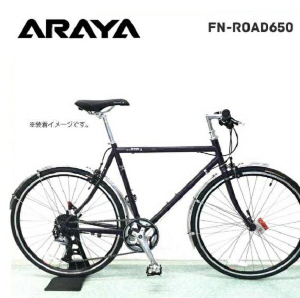 (自転車と同時注文に限る)(ARAYA)アラヤ FENDER フェンダー FN-Road 650(30003763)