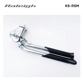 (パーツ単品注文不可、自転車と同時注文のみに限る)RALEIGH ラレー 純正センタースタンド(KS-RSM)