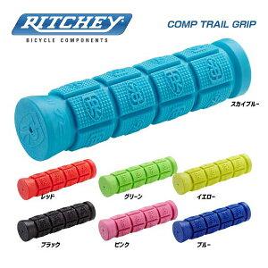 (RITCHEY)リッチー GRIP グリップ COMP TRAIL GRIP コンプトレイルグリップ(30003520)