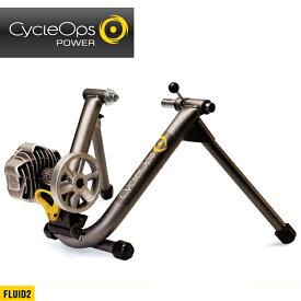 (送料無料)(CycleOps) サイクルオプス トレーナー FLUID2 フルード2(990196)(0012527009718)