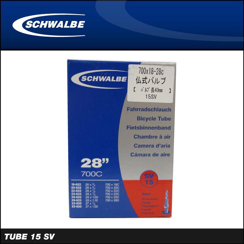 SCHWALBE シュワルベ TUBES チューブ 品番 15 SV 仏式40mmバルブ
