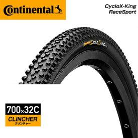 (正規品)(Continental)コンチネンタル TIRE タイヤ CycloX-King Race Sport シクロエックスキングレーススポーツ 700×32C(1本)(WO)(0100451)(4019238544282)