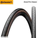 (正規品)(Continental)コンチネンタル TIRE タイヤ Grand Prix Classic グランプリクラシック 700×25C(1本)(WO)(0100…