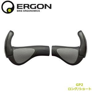 ERGON エルゴン GRIP グリップ GP2 ロング/ショート 右グリップシフト用 S/Lサイズ 左右ペア