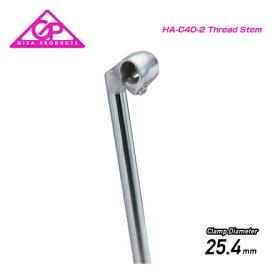 (GIZA)ギザ STEM ステム HA-C40-2 Thread Stem HA-C40-2スレッドステム Φ25.4mm (4935012315667)