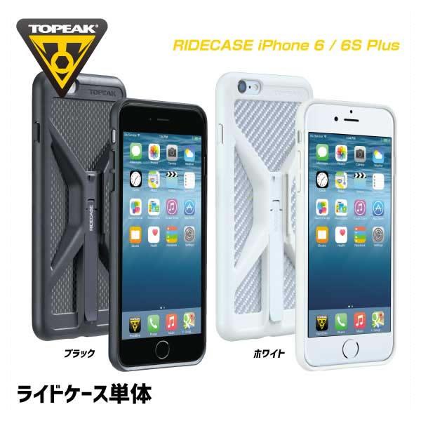 (TOPEAK)トピーク RideCase for iPhone 6+ 6S+ Plus ライドケースiPhone 6+ 6S+ Plus用 単体 BK(4712511835786)WH(4712511835793)