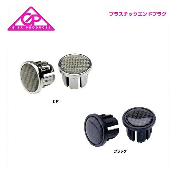 (GIZA)ギザ BARENDCAP バーエンドキャップ Plastic End Plugs プラスチックエンドプラグ BK(YHB00700)CP(YHB00701)