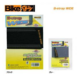 (ネコポス便対応商品)(UNICO)ユニコ ズボンクリップ Bikeguy B-Strap WIDE Bストラップワイド