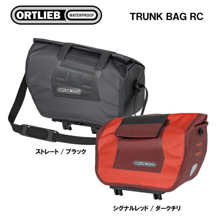 ORTLIEB オルトリーブ パニアバッグ TRUNK BAG RC トランクバッグ RC