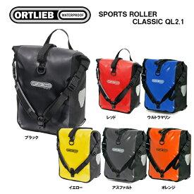 ORTLIEB オルトリーブ パニアバッグ SPORTS ROLLER CLASSIC QL2.1 スポーツローラークラシック QL2.1(ペア)
