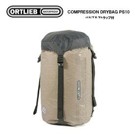 ORTLIEB オルトリーブ ドライバッグ COMPRESSION DRYBAG PS10 コンプレッションドライバッグ PS10 12L バルブ付&ストラップ付