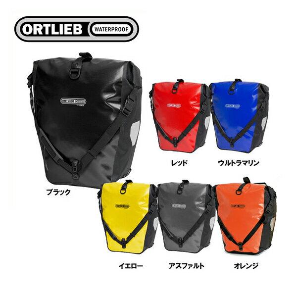 ORTLIEB オルトリーブ パニアバッグ BACK ROLLER CLASSIC QL2.1 バックローラークラシック QL2.1