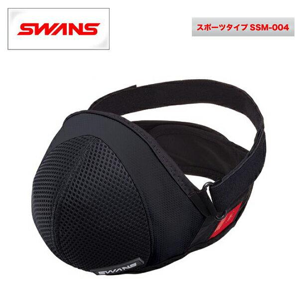 (SWANS)スワンズ SPORTS MASK スポーツマスク スポーツタイプ SSM-004 ブラック