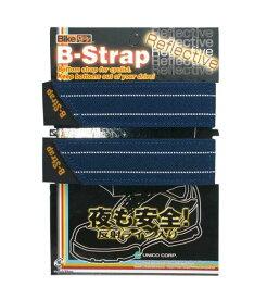 (ネコポス便対応商品)(UNICO)ユニコ ズボンクリップ Bikeguy B-Strap Bストラップ ネイビー(4582188492212)