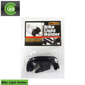 (UNICO)ユニコ Bike Light Holder バイクライトホルダー グレイ(4582188492410)