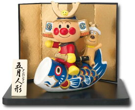 アンパンマン五月人形 314795【アガツマ】大人気商品! おもちゃ