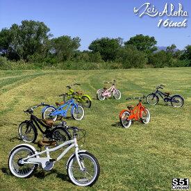 [送料無料&プレゼント付] LeiAloha レイアロハ 16インチ <完成品> 【送料無料(北海道・沖縄県除く)】 身長98cm〜 ビーチクルーザー 自転車 子供用 幼児用 子供用自転車 ハワイ 補助輪、スタンド付
