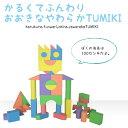かるくてふんわりおおきなやわらかTUMIKI 【クレジットOK】 積み木 積木 つみき ブロック EVA ソフト