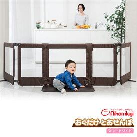 ちょっとおくだけとおせんぼスマートワイド【クレジットOK!】日本育児 ベビーゲート 柵