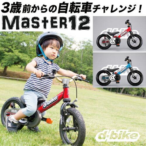アイデス D-Bike Master 12 (ディーバイクマスター 12)【送料無料(※北海道・沖縄は除く)】【包装不可】 D-Bike 子ども用 キッズ 自転車 ペダルレズバイク