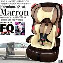 [今ならシート保護マットプレゼント!]1歳〜11歳まで使える!プレミアムジュニアシート マロン 【クレジットOK】 …