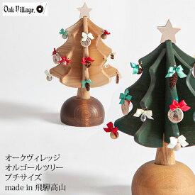 オークヴィレッジ オルゴールツリー・プチ ウィ・ウィッシュ・ユー・ア・メリー・クリスマス【送料無料(北海道・沖縄を除く)】日本製 クリスマス ツリー おしゃれ 卓上 木製