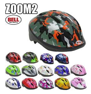 """""""ベル(BELL) ズーム2 XS/S 【サイズ/48〜54】BELL  ZOOM2 キッズ・子供用ヘルメット"""
