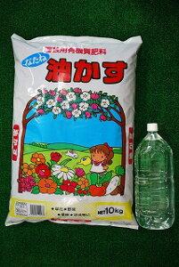 持ち運び便利な10kg入り有機肥料の代表です。種粕 10kg 5−2−1