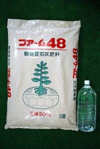 送料無料!土が硬くならない、すぐに種をまけるかきがら有機石灰 肥料 ファーム48 土壌改良剤 20kg【smtb-TK】