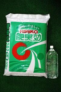 送料無料!有機化成でおいしいお米を!殻の残らない水稲元肥一発 肥料肥実効(ひみこ)12-18-12 20kg