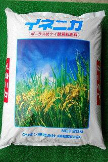 【送料無料!】ケイサンたっぷり倒伏防止!水稲土壌改良剤 イネニカ 20kg【smtb-TK】