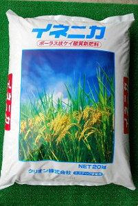 【送料無料!】ケイサンたっぷり倒伏防止!水稲 土壌改良剤 イネニカ 20kg【smtb-TK】