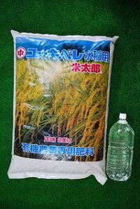 送料無料!コシヒカリ栽培に!有機肥料でおいしいお米を 米太郎 20kg 10-12-8【smtb-TK】