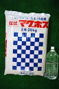 【送料無料】水溶性リン酸肥料マグホス 20kg【smtb-TK】