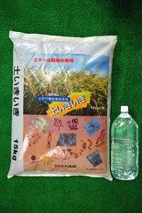 送料無料稲わらを微生物で分解させるお助け役!石灰窒素のように次回作付けに肥料を残さない。稲わら分解促進剤 土いきいき 15kg