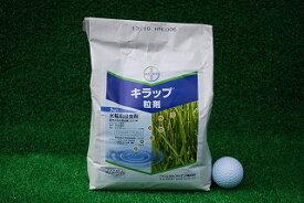 カメムシ防除で斑点米を防ぐ! キラップ粒剤 3kg