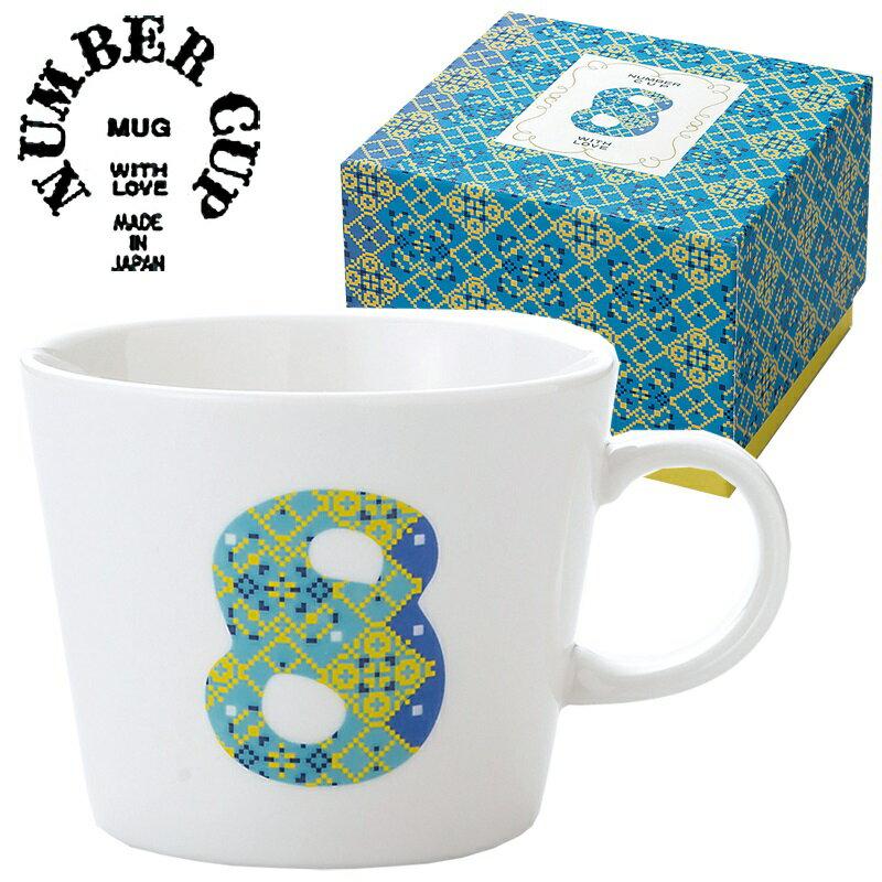 ナンバーズ マグカップ 数字 マグカップ ギフトパッケージ入り 8 東欧 デザイン 食器 陶器製 お洒落 日本製お祝いお 誕生日ギフト 生活 【プレゼント】【誕生日ギフト】【のし利用可】