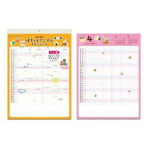 2022年 ファミリーカレンダー 壁掛け スケジュール ぽちっとアニマルスケジュール 新日本カレンダー 実用 書き込み シンプル 令和4年 暦 予約