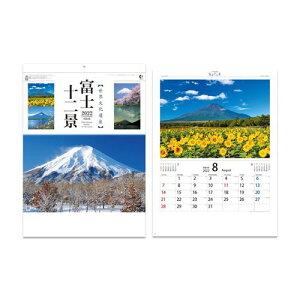 カレンダー 2022 壁掛け スケジュール 富士十二景 新日本カレンダー 富士山 風景写真 実用 書き込み インテリア 令和4年 暦 予約