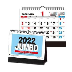 2022 卓上カレンダー スケジュール ジャンボ文字 新日本カレンダー 実用 書き込み シンプル ビジネス 令和4年 暦 予約 メール便可