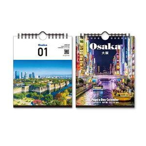 カレンダー 2022年 卓上 日めくりカレンダー 大阪 スケジュール 新日本カレンダー 万年日めくり 風景 写真 令和4年 暦 予約 メール便可