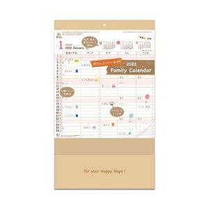 家族カレンダー 2022 壁掛け スケジュール ファミリーカレンダー ポケット シール付 新日本カレンダー 実用 書き込み シンプル 令和4年 暦 予約