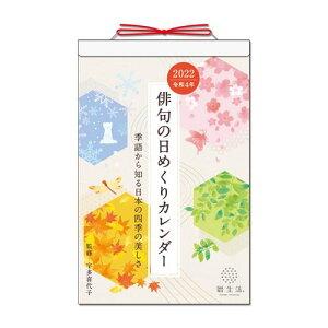 カレンダー 2022年 壁掛け 俳句の日めくりカレンダー 新日本カレンダー 和風 インテリア 令和4年 暦 予約