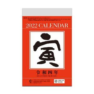 カレンダー 2022年 壁掛け 小型日めくり 5号 新日本カレンダー 実用 シンプル 令和4年 暦 予約