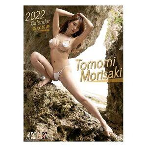 壁掛け 2022年 カレンダー 森咲智美 トライエックス グラビアアイドル 女性タレント 令和4年暦 予約